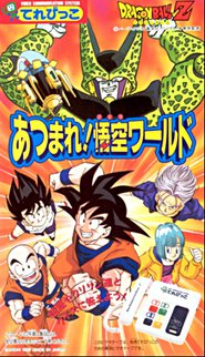 http://kezhlednuti.online/dragon-ball-z-gather-together-goku-s-world-76043