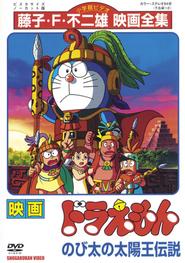 http://filmzdarma.online/kestazeni-doraemon-nobita-and-the-legend-of-the-sun-king-76875