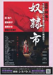 http://filmzdarma.online/kestazeni-captive-market-77362