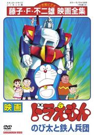 http://filmzdarma.online/kestazeni-doraemon-nobita-to-tetsujin-heidan-77564
