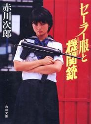 http://filmzdarma.online/kestazeni-sailor-suit-and-machine-gun-77849