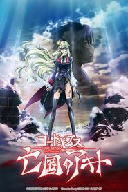 http://kezhlednuti.online/code-geass-akito-the-exiled-final-to-beloved-ones-83347