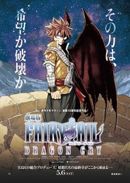 http://kezhlednuti.online/gekidzoban-fairy-tail-dragon-cry-84236