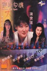 http://filmzdarma.online/kestazeni-yan-jiang-gou-hun-84946