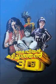 http://filmzdarma.online/kestazeni-my-dear-kuttichaathan-86646