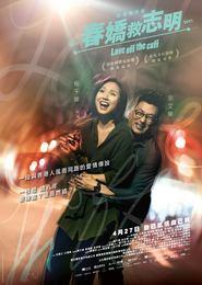 http://filmzdarma.online/kestazeni-chun-jiao-jiu-zhi-ming-87728