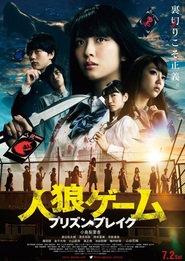 http://filmzdarma.online/kestazeni-jinrou-gemu-purizun-bureiku-87946