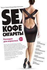 http://filmzdarma.online/kestazeni-sex-kofe-sigarety-87971