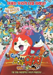 http://kezhlednuti.online/yo-kai-watch-movie-it-s-the-secret-of-birth-meow-88745
