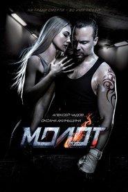 http://filmzdarma.online/kestazeni-molot-91079