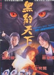 http://filmzdarma.online/kestazeni-hei-bao-tian-xia-91424