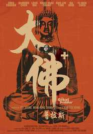 http://filmzdarma.online/kestazeni-the-great-buddha-92892