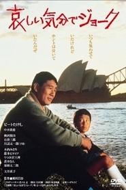 http://filmzdarma.online/kestazeni-kanashii-kibun-de-joke-95701