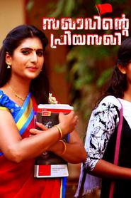 http://filmzdarma.online/kestazeni-sakhavinte-priyasakhi-97900