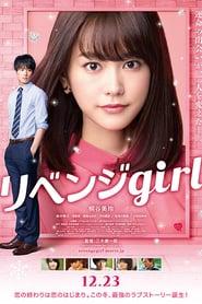http://filmzdarma.online/kestazeni-revenge-girl-98251