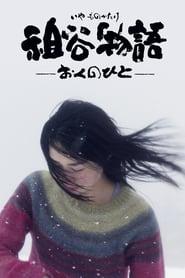 http://filmzdarma.online/kestazeni-the-tale-of-iya-98402
