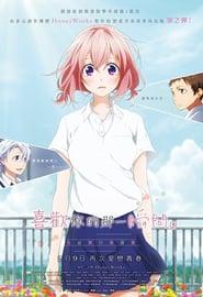 http://filmzdarma.online/kestazeni-suki-ni-naru-sono-sunkan-o-kokuhaku-dzikko-iinkai-98715